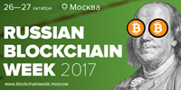 Russian Вlockchain Week 2017